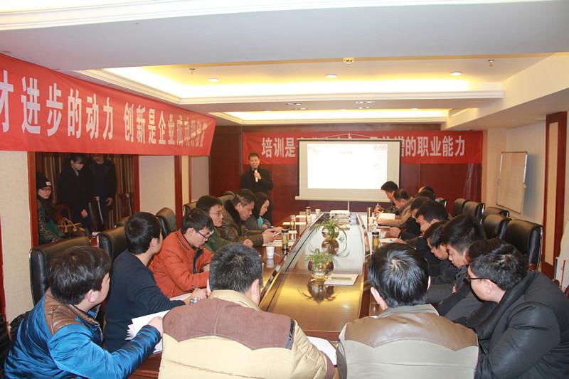 信阳灵石新2015年度会议总结—员工培训
