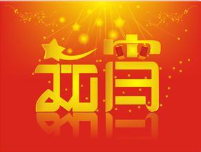 信阳灵石祝您元宵节快乐