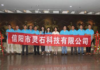 信阳市灵石科技有限公司开展红色革命再教育活动