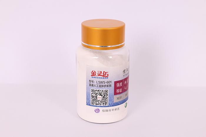 湿拌万博manbetx客户端苹果版剂LSWS-601