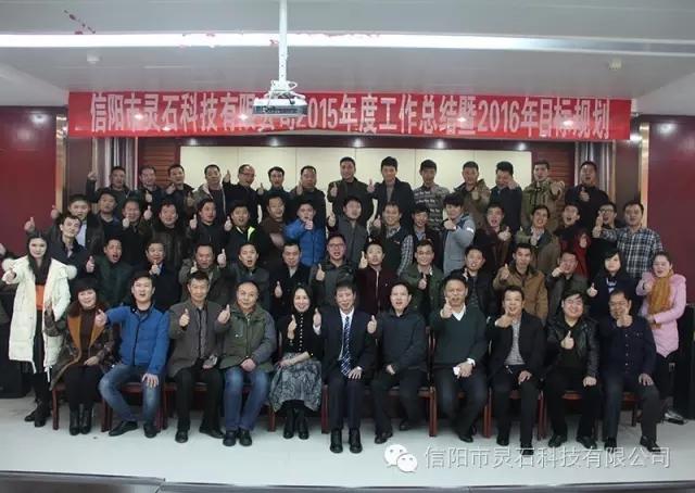 信阳市万博app客户端科技有限公司往期会议照片。