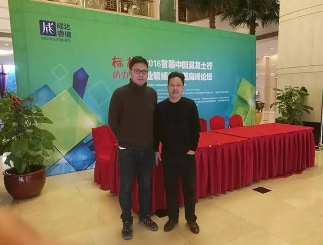 信阳市万博app客户端科技有限公司党支部书记、副总经理陈安平(右)应邀参加此次论坛会议。