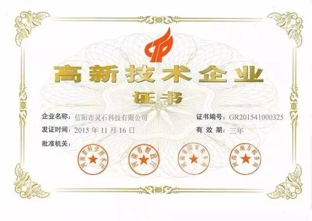 信阳市万博app客户端科技有限公司高新技术企业证书。