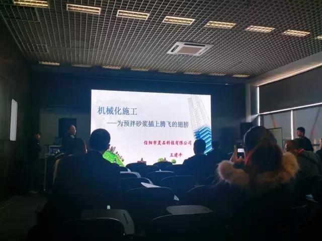 """总工程师王建平主讲的""""金灵鉐机械化抹灰施工""""讲座惊艳亮相本次展会。"""