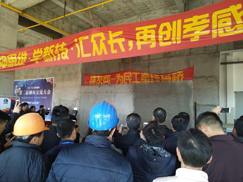 第二届(中国·孝感)抹灰交流大会现场。