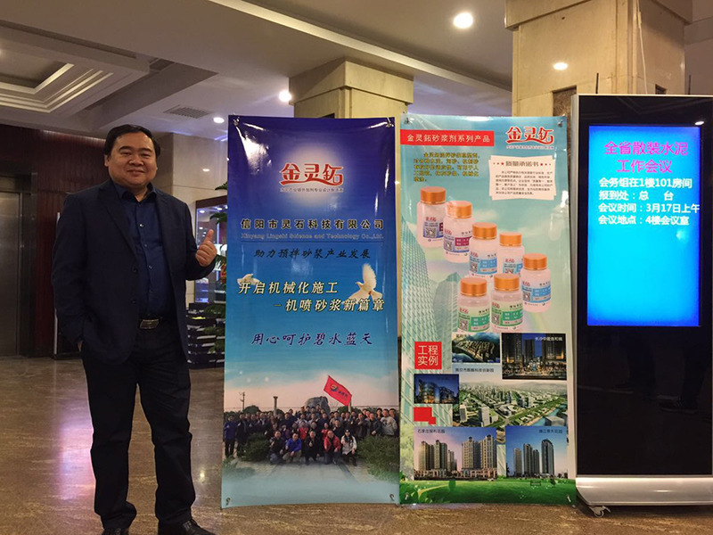 信阳市万博app客户端科技有限公司参加河南省2017年散装水泥工作会议。