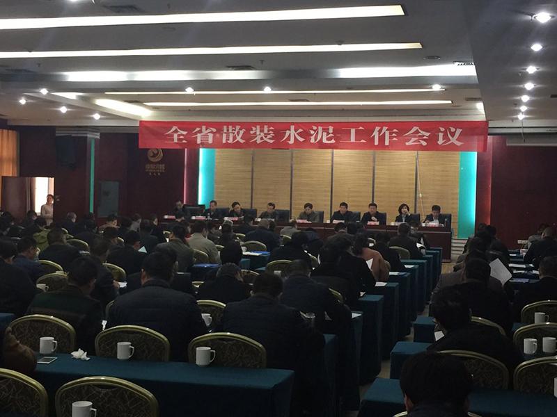 河南省散装水泥工作会议现场。