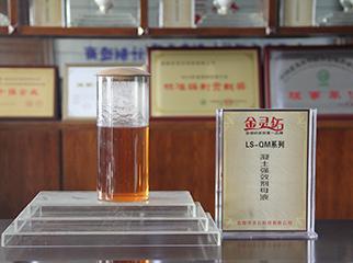 金灵鉐牌混凝土减胶剂母液