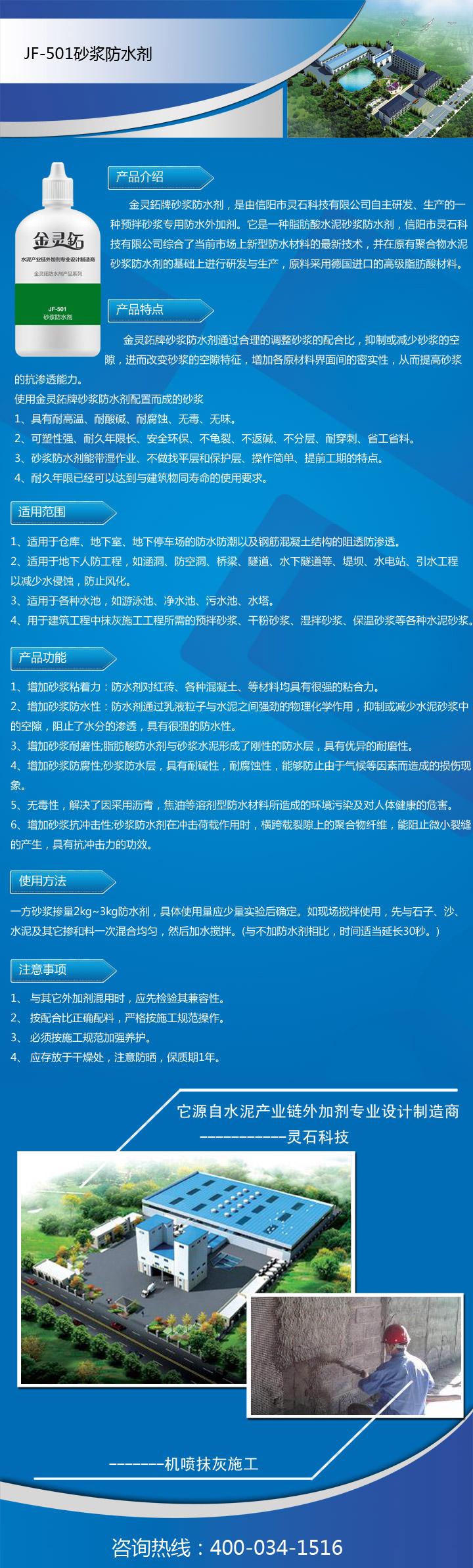 万博manbetx客户端苹果版防水剂详情.jpg