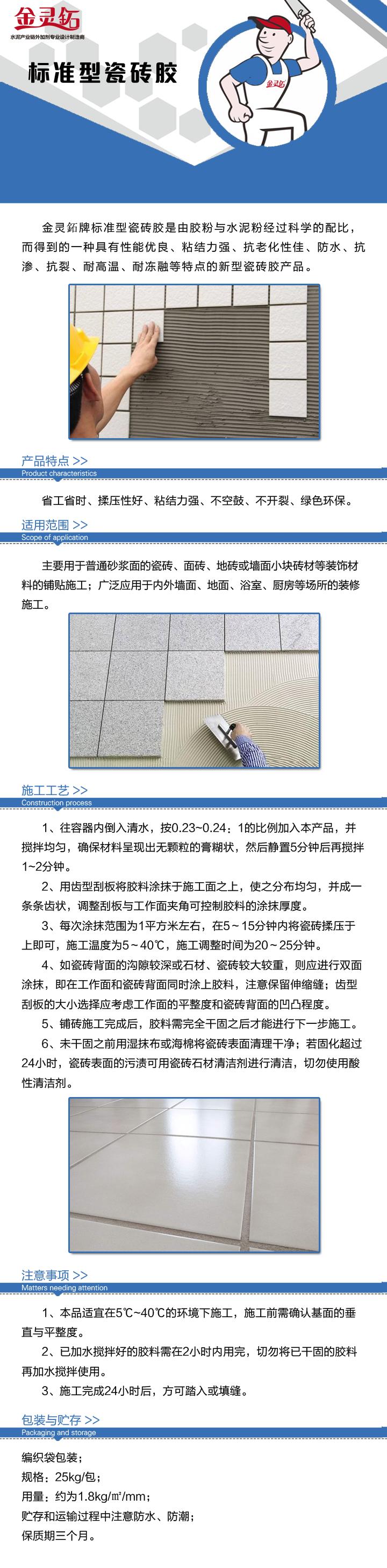 标准地板胶1.jpg