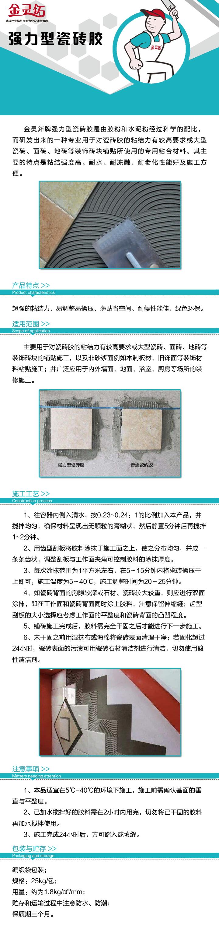 强力瓷砖胶1.jpg