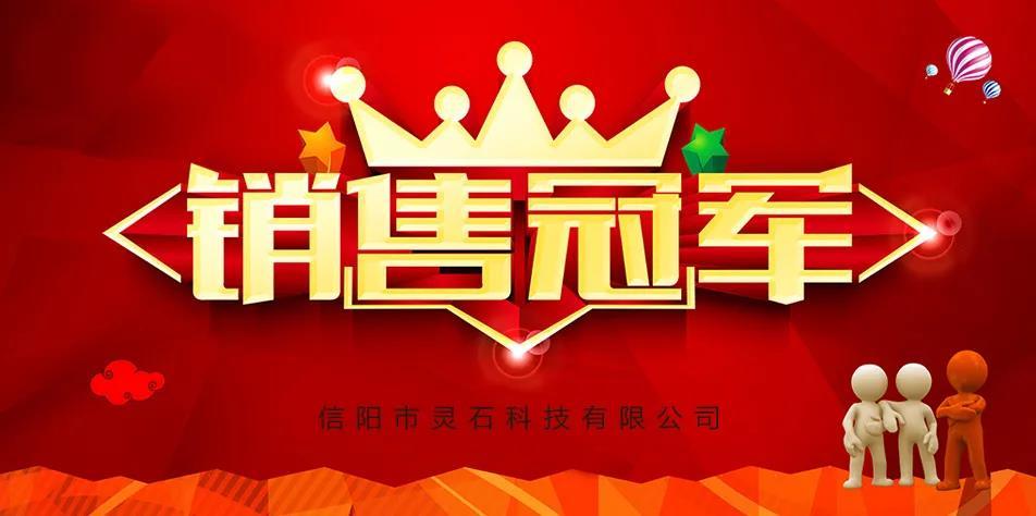 """信阳灵石""""闪电行动""""第三期周冠军颁奖"""