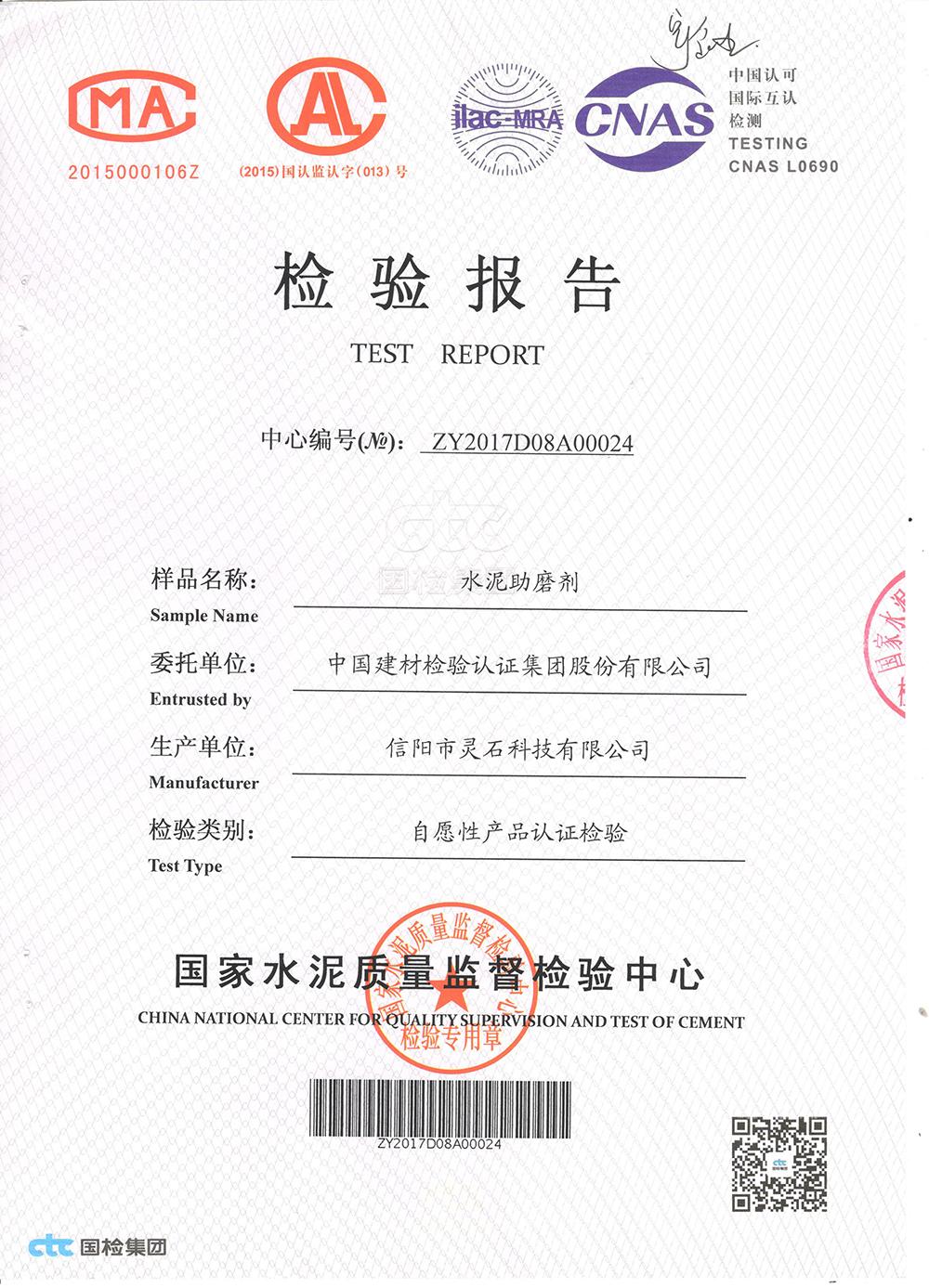 金灵鉐水泥助磨剂产品检测报告(封面)