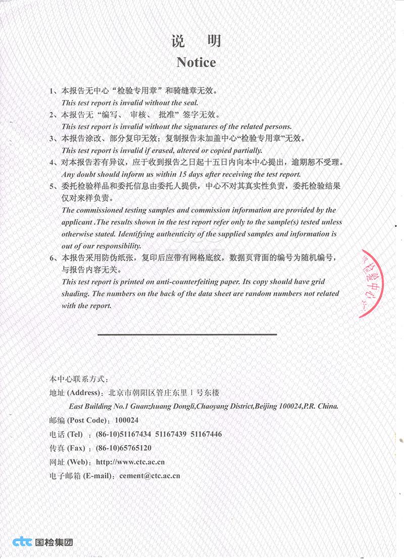 金灵鉐水泥助磨剂产品检测报告3