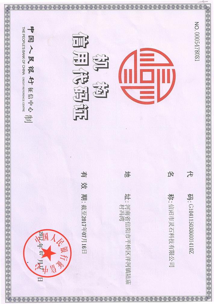 信阳市灵石科技有限公司信用机构代码证