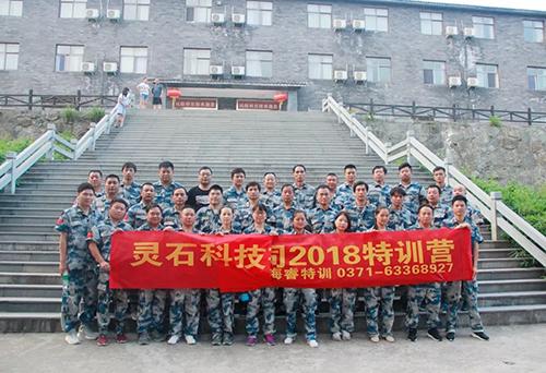 2018信阳灵石西九华山拓展训练
