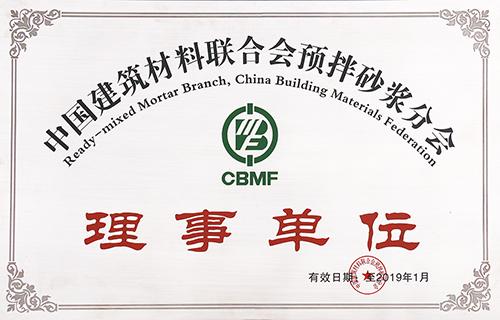 中国建筑材料联合会预拌砂浆分会理事单位