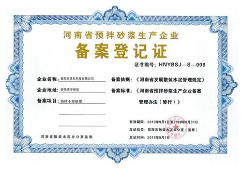 信阳灵石河南省预拌砂浆生产企业备案登记证