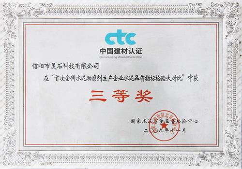 中国建材认证三等奖