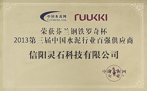 芬兰钢铁罗奇杯第三届中国水泥行业百强供应商