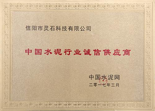 中国水泥行业诚信供应商