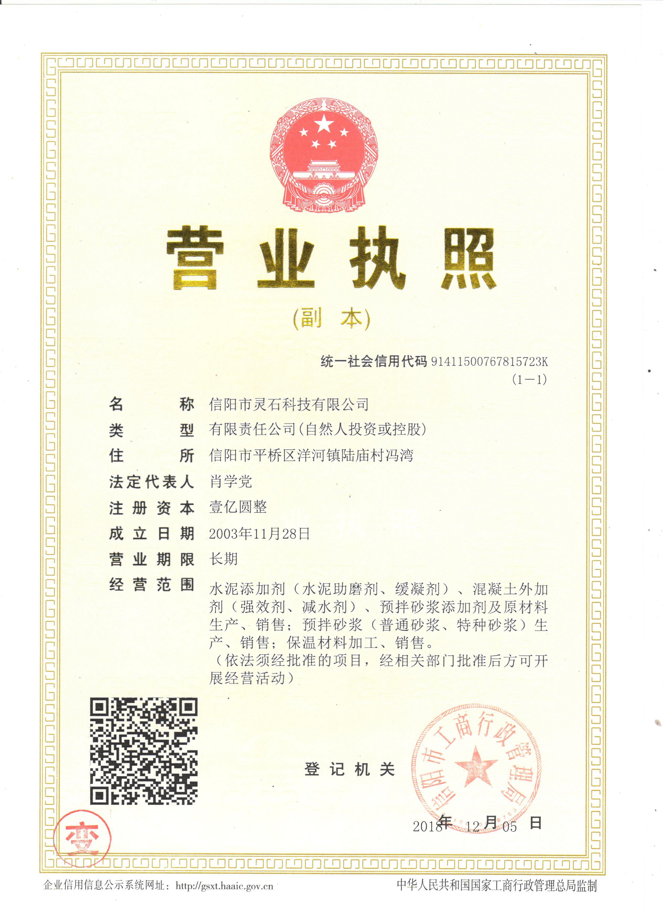 信阳市灵石科技有限公司营业执照