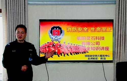 灵石科技开展消防安全知识培训