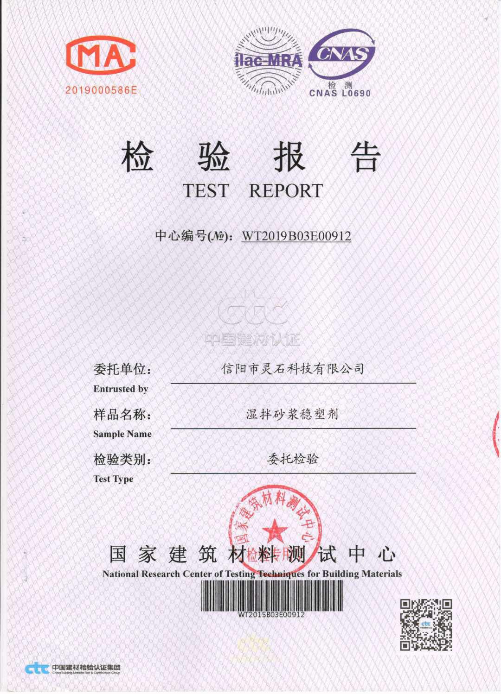 金灵鉐湿拌砂浆添加剂产品检测报告(封面)