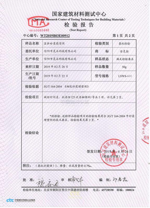 金灵鉐湿拌砂浆添加剂产品检测报告1