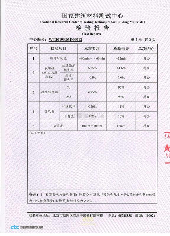 金灵鉐湿拌砂浆添加剂产品检测报告2