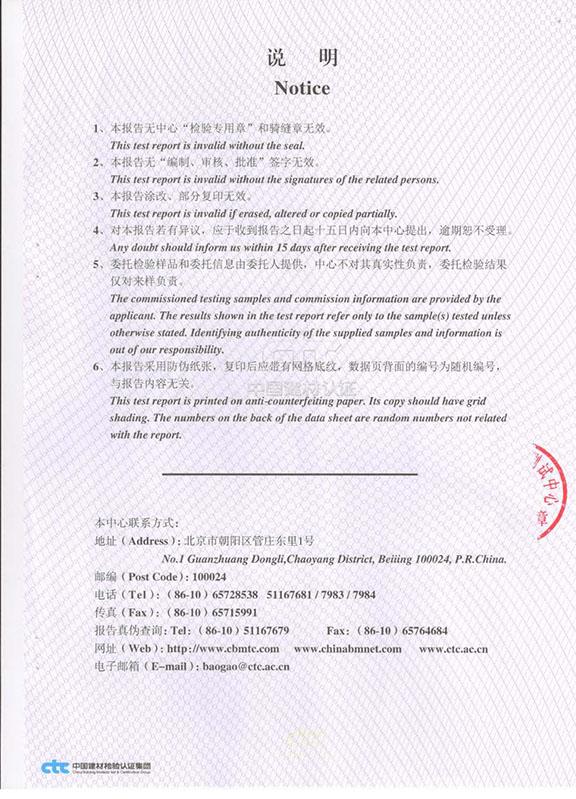 金灵鉐湿拌砂浆添加剂产品检测报告3