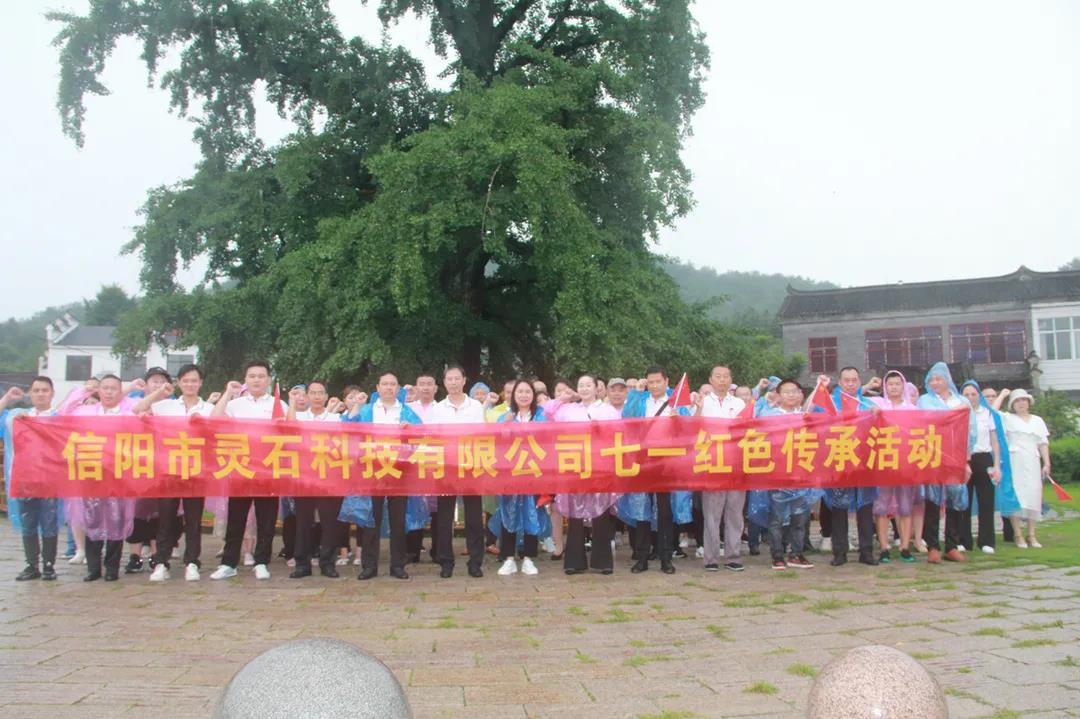 参观学习中国工农红军第二十五军长征纪念馆
