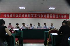 热烈祝贺2015年河南省水泥企业化验室工作总结会议圆满成功