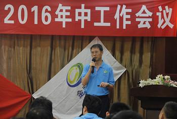 信阳市灵石科技有限公司2016年中工作会议圆满落幕