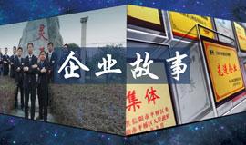 灵石科技董事长肖学党先生讲述灵石故事
