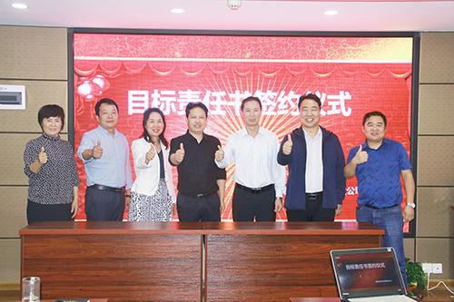 信阳市灵石科技有限公司举行2018年第四季度目标责任书签订仪式