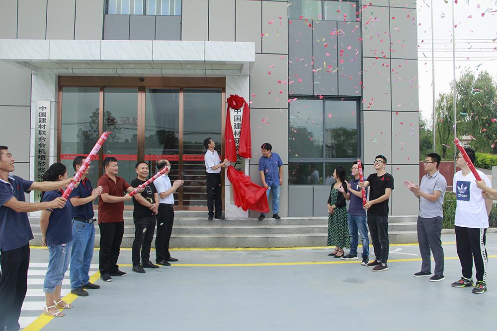 中国建材研究院与信阳市灵石科技有限公司举行产学研基地揭牌仪式