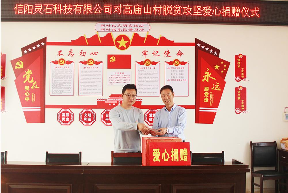 灵石科技:现金捐赠信阳邢集镇高庙山村为村民生活提质