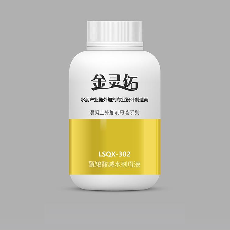 聚羧酸减水剂母液
